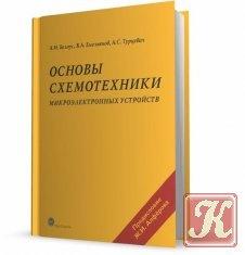 Книга Основы схемотехники микроэлектронных устройств