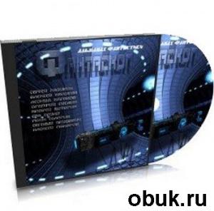 Аудиокнига Сборник фантастики. Фантаскоп Межсезонье 2 (Аудиокнига)