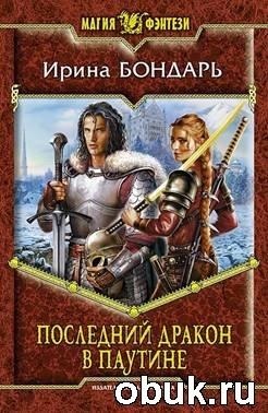 Книга Бондарь Ирина. Последний дракон в Паутине