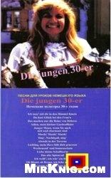 Аудиокнига Песни, на немецком, по песням, изучать, немецкий, язык, культура, German,  Deutsche, аудиокурс, немецкого