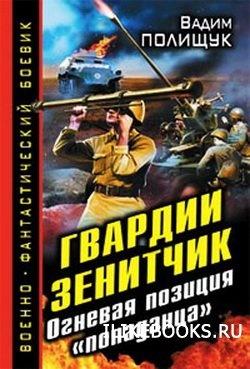 Книга Полищук Вадим - Гвардии Зенитчик. Огневая позиция «попаданца»