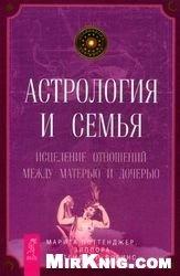 Астрология и семья. Исцеление отношений между матерью и дочерью