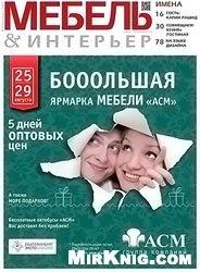 Журнал Мебель & интерьер №8 2012