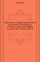 Книга Причины и первые проявления оппозиции католицизму в Чехии и Западной Европе в конце XIV и начале XV в