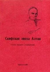 Книга Скифская эпоха Алтая