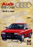 Книга AUDI 80 86-91 г.в. Руководство по ремонту и эксплуотации