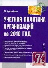 Книга Учетная политика организаций на 2010 год