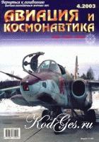 Авиация и космонавтика №4 2003г.