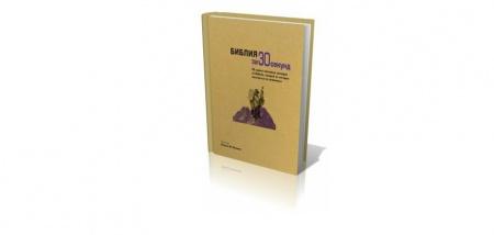 Книга «Библия за 30 секунд» — самые значительные события из Библии, на каждое из которых отведено по полминуты. Необычные иллюстрации