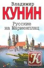 Аудиокнига Русские на Мариенплац (Аудио )