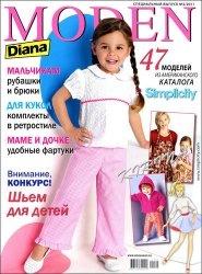 Журнал Diana Moden. Спецвыпуск № 2 2011