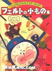 Журнал Ondori. Felt Komono.