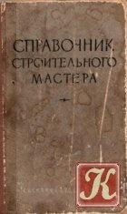 Книга Справочник строительного мастера