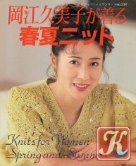 Книга Knits for Women №531 1991 Spring and Summer