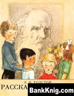 Книга Рассказы о детях