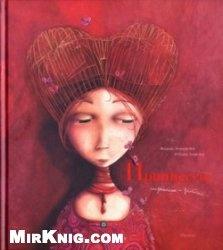 Книга Принцессы.