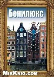 Книга Бенилюкс
