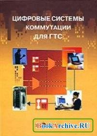 Книга Цифровые системы коммутации для ГТС.