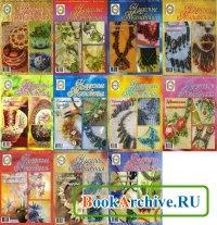 Журнал Чудесные мгновения Бисер за 2006 год (11 номеров).