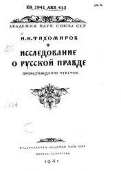 Книга Исследование о Русской Правде