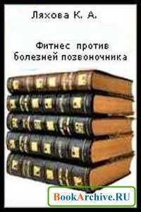 Книга Фитнес против болезней позвоночника.