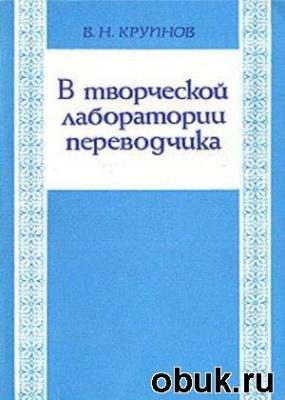 Книга В творческой лаборатории переводчика