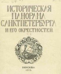 Книга Историческая панорама Санкт-Петербурга и его окрестностей. Часть 7-я. Царское село.