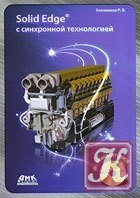 Книга Solid Edge с Синхронной технологией + CD