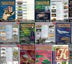 Книга Стендовый моделизм