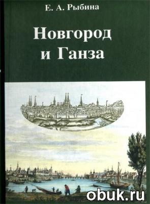 Е.А. Рыбина. Новгород и Ганза