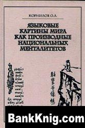 Книга Языковые картины мира как производные национальных менталитетов