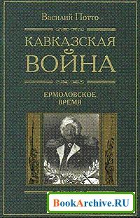 Кавказская война. Том 2. Ермоловское время.