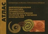 Книга Атлас. Дифференциальная диагностика гельминтозов по морфологической структуре яиц и личинок возбудителей.