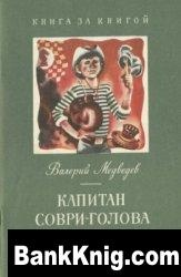 Книга Капитан Соври-Голова