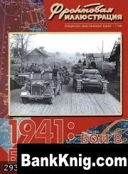 Журнал Фронтовая иллюстрация. 2003 №02. 1941: Бои в Белоруссии