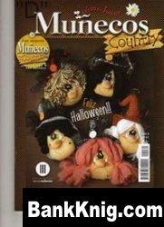 Журнал Munecos Country 61