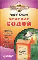 Книга Кутузов А.И. - Лечение содой