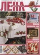 Журнал Лена рукоделие №5 (май 2009)