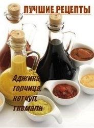 Книга Лучшие рецепты. Аджика, горчица, кетчуп, ткемали