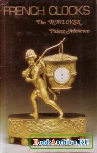 Книга French Clocks the Pavlovsk Palace Museum (комплект открыток).