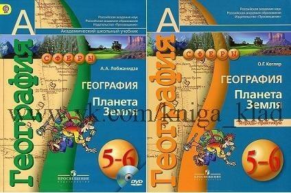 Книга Учебники программа Сферы изд-во Просвещение.