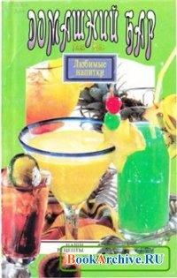 Книга Домашний бар. Напитки и коктейли. Самые изысканные и доступные.