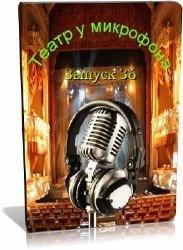 Аудиокнига Театр у микрофона. Выпуск 36 (Аудиоспектакль)
