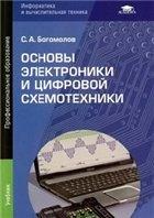 Книга Основы электроники и цифровой схемотехники