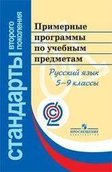 Книга Русский язык, 5-9 класс, Примерные программы по учебным предметам, 2010