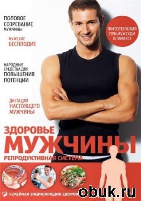 Книга Здоровье мужчины. Репродуктивная система