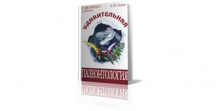 Книга «Удивительная палеонтология. История Земли и жизни на ней» (2008), К.Ю. Еськов. Синтезируя большое количество сведений из самых