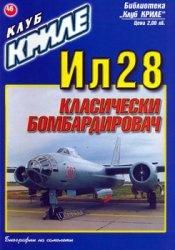 Журнал Ил-28: Класически Бомбардировач (Клуб Криле №46)
