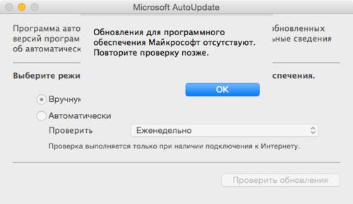 не включается word mac