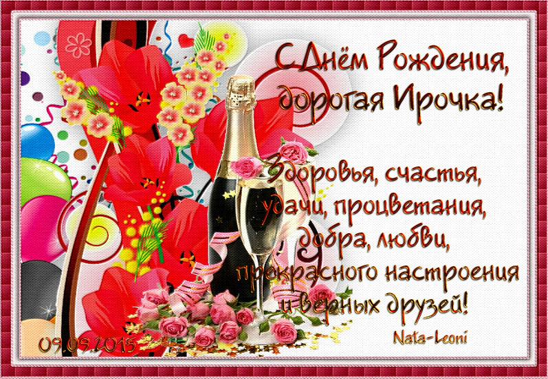 плейкаст с днем рождения ирочка красивые поздравления